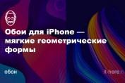 Обои для iPhone — мягкие геометрические формы