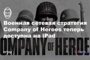 Военная онлайн-стратегия Company of Heroes теперь доступна на iPad