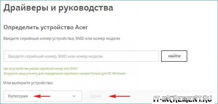 Acer Drayver BIOS.