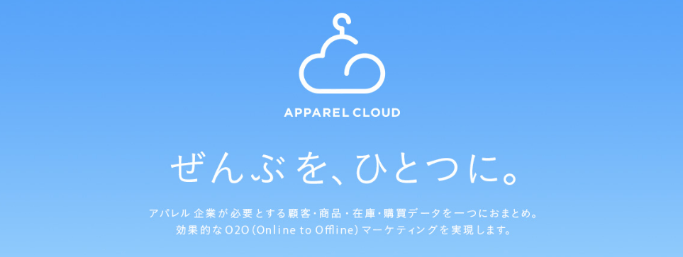 apparel-cloud