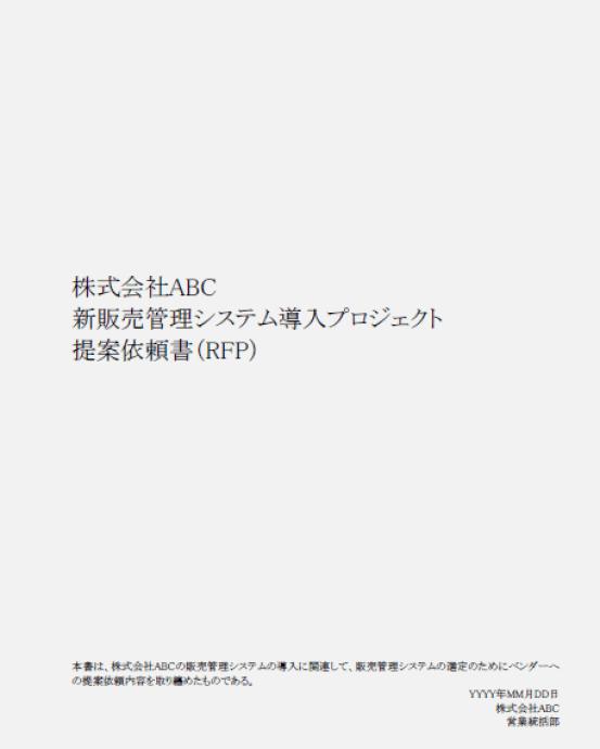 RFP_表紙