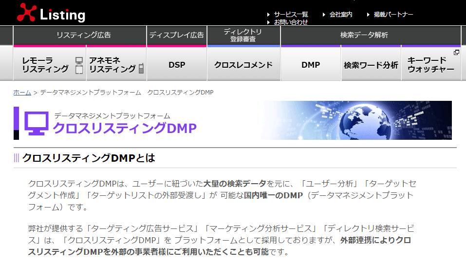 クロスリスティングDMP