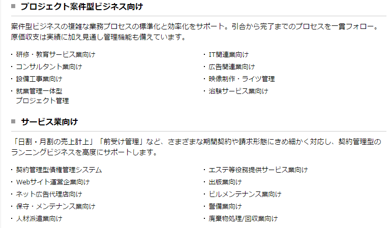OBIC7_サービス業