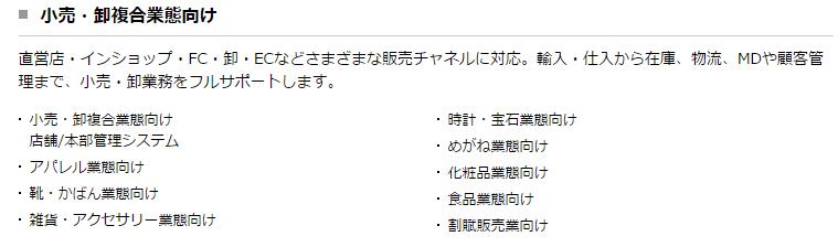 OBIC7_小売