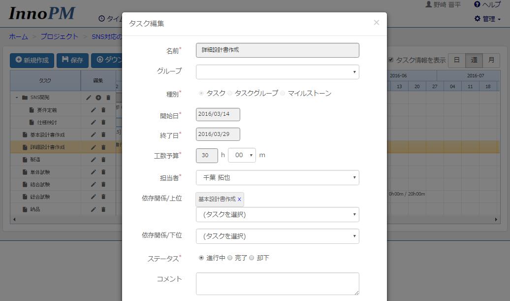 InnoPM_ガントチャート登録