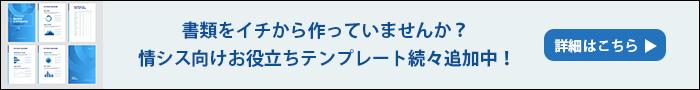 """""""お役立ちテンプレート無料ダウンロード"""""""
