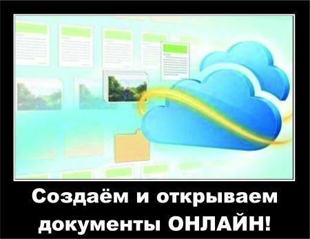 Как открыть документы xlsx, docx, pptx онлайн