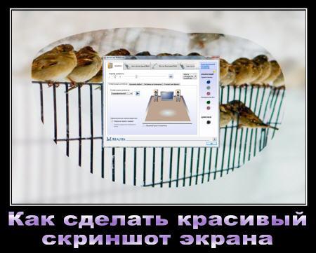 Как сделать скриншот экрана на компьютере, все способы