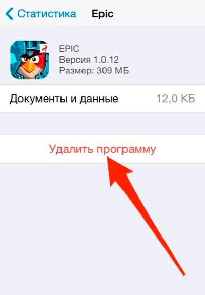 Vyjmutí programu z iPhone