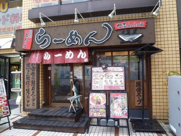 nanashi-ramen01