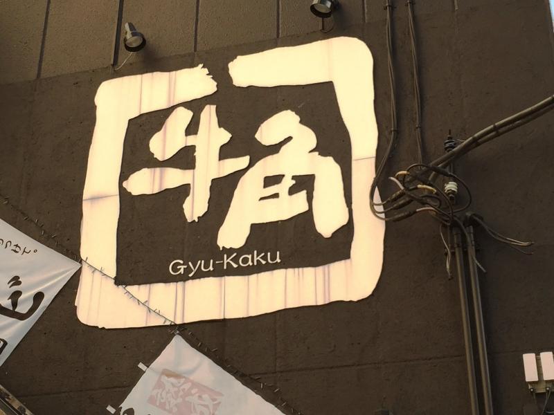 gyuukaku02