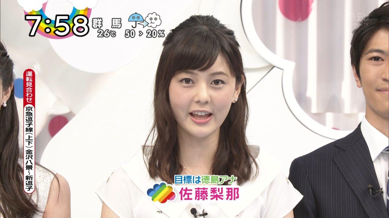 日本テレビの佐藤梨那アナがかわいい!気になるカップや身長は?