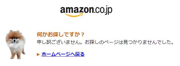 アマゾン_ちわわ
