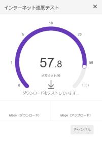 インターネット速度測定2