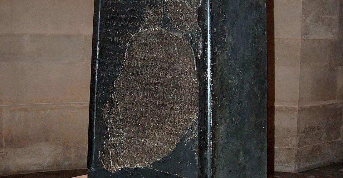 Stele di Mesha: la più antica iscrizione del tetragramma
