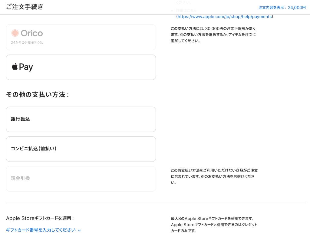 Pro Appバンドルの支払い方法