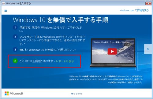 windows10_offer_05