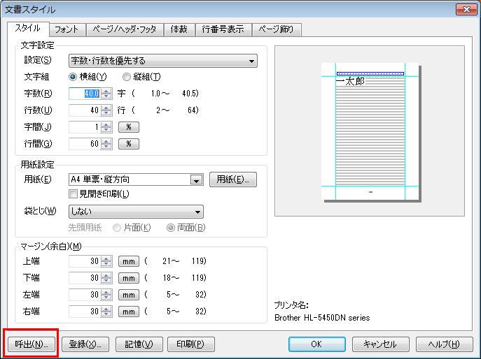 ichitaro_2016_style_01