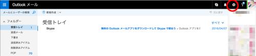 outlook_com_setting_01