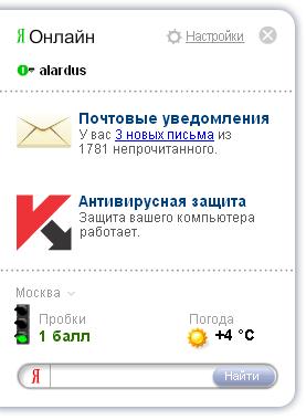 Я.Онлайн с Антивирусом Касперского