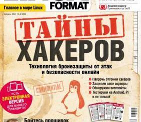 Анонс журнала «Linux Format» №04 (208) Апрель 2016