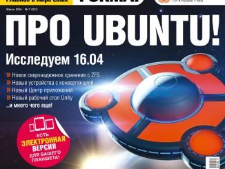 """Linux Format"" №07 (211) Июль 2016"