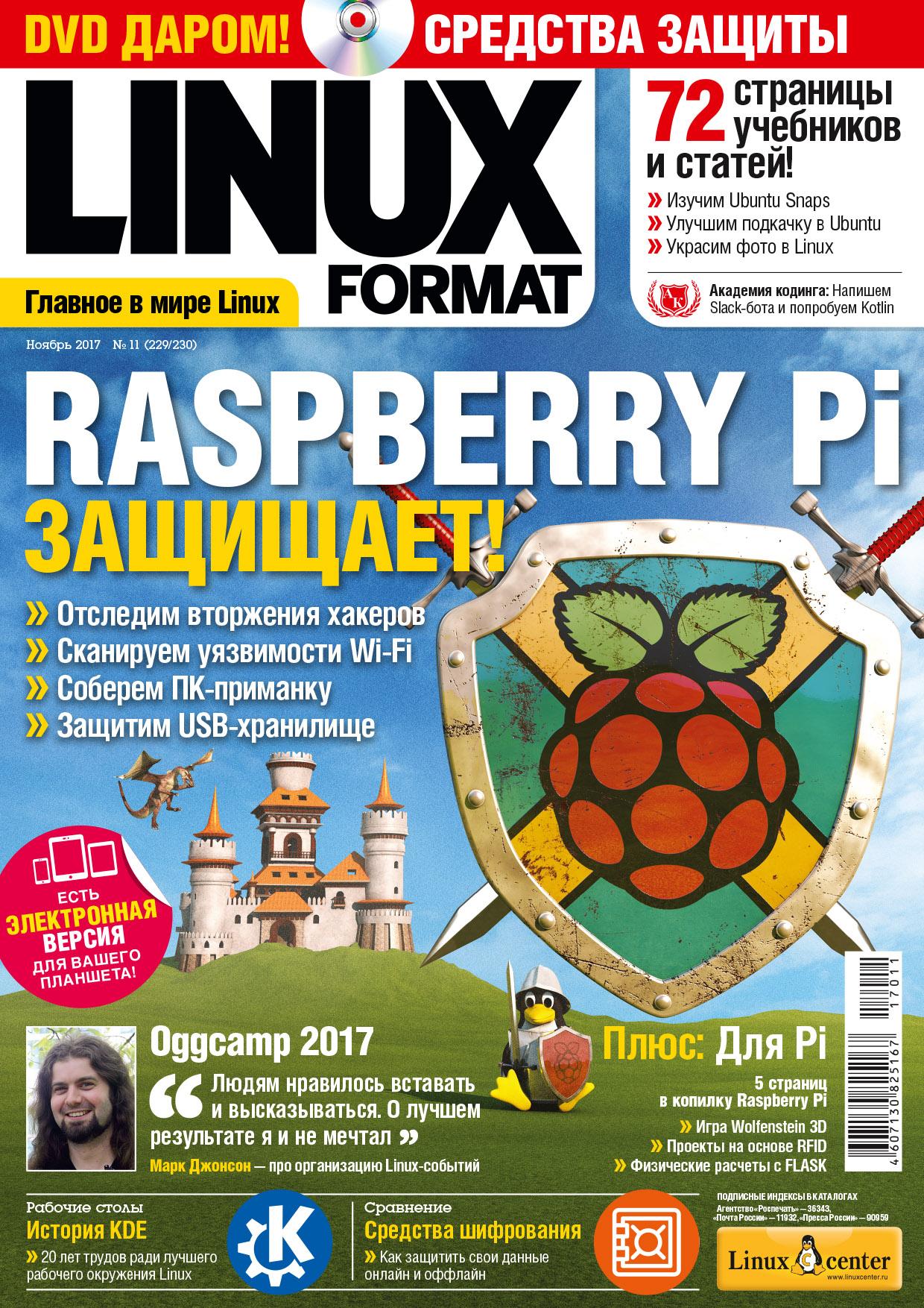 «Linux Format» №11 (229-230) Ноябрь 2017