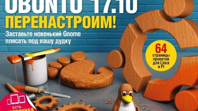 """Linux Format"" №12 (231) Декабрь 2017"