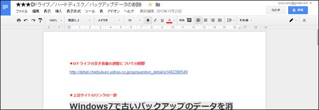 Evernote新機能07