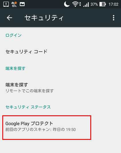 googleplayprotect5
