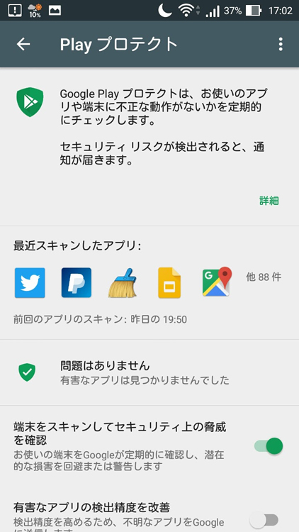googleplayprotect6