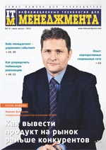 ITM_7-8_12_cover-1