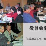役員会の開催