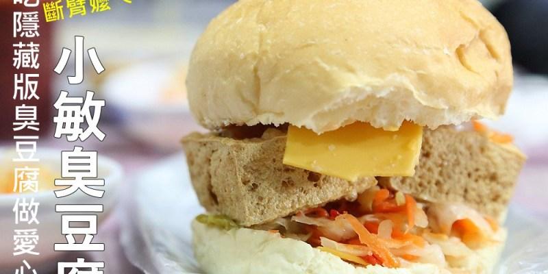 台南美食 小敏臭豆腐:邀大家一起吃臭豆腐做愛心,「斷臂嬤」我想要靠自己活下去的故事!隱藏版臭豆腐漢堡、起司臭豆腐超驚豔!(已歇業)