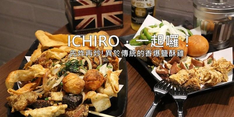 台南美食宵夜|ICHIRO,一起囉!有別於傳統鹽酥雞的香爆鹽酥雞,先炸後炒好特別!