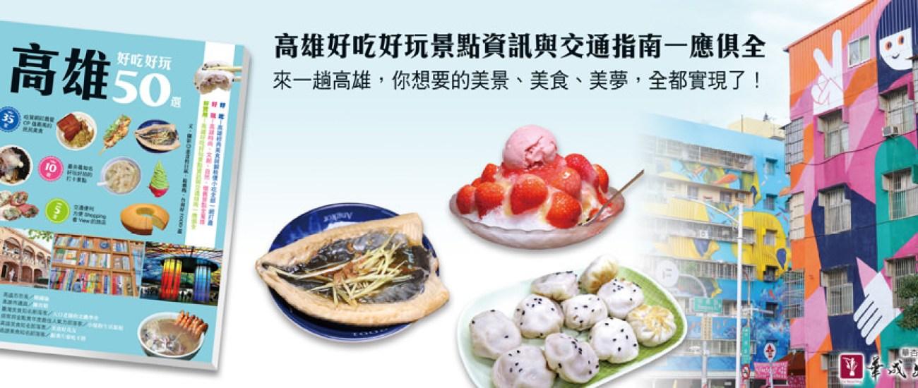 台南好Food遊第一本合輯出版書籍:《高雄好吃好玩50選》華成出版 / 2019.06.01