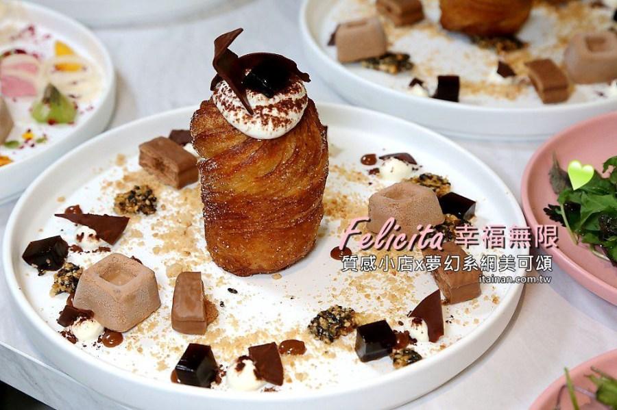 嘉義美食 Felicita幸福無限~隱藏版甜點!!嘉義首家創意可頌,讓女孩們失心瘋的夢幻網美系手作可頌來囉!
