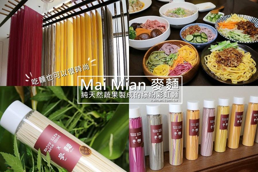 嘉義美食伴手禮|Mai Mian 麥麵~吃麵也可以很時尚!純天然蔬果製成的繽紛彩虹麵超吸睛!