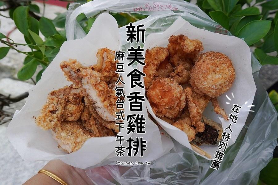 台南美食|新美食香雞排~麻豆人氣台式下午茶,在地人推薦!排隊也甘願的大雞排!!