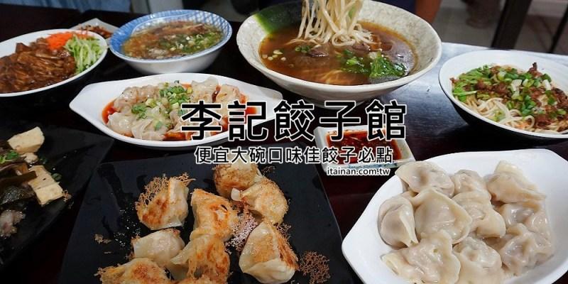 台南美食|李記餃子館~便宜大碗又美味,餃子必點!!煎餃+乾麵好滿足!