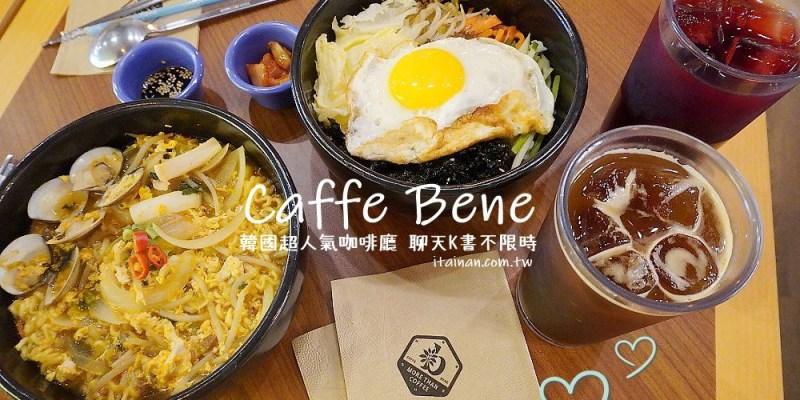 台南美食|Caffe Bene 咖啡伴~不限時!聊天K書好去處!專屬閱讀區、韓國餐點、咖啡甜食、wifi、插座通通有!