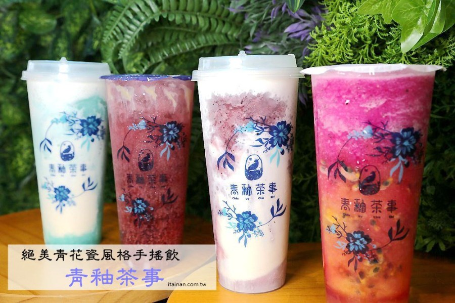 台中飲料|青釉茶事~網美必追!!一中街最美青花瓷中國風飲料店!青釉茶加奶蓋變身的蒂芬妮藍冰沙你喝過了嗎??