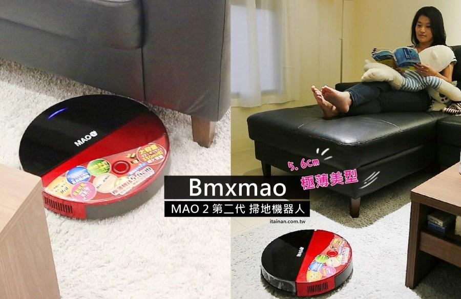 【開箱】日本Bmxmao MAO 2 掃地機器人~極薄美型、預約清掃、遙控操作!讓媽媽安心追劇享受自動掃地的生活哲學!