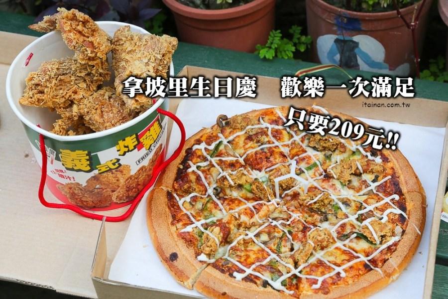 拿坡里2020最新優惠菜單|拿坡里生日慶歡樂一次滿足!大披薩、6塊炸雞或6塊烤雞只要209元,省很大!|披薩內用外帶都優惠(含最新菜單價格目錄)