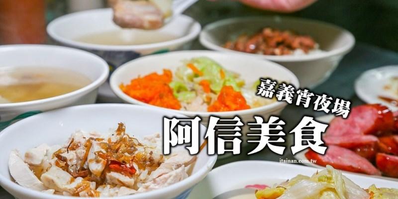 嘉義小吃 嘉義在地人宵夜吃這個,暗夜的雞肉飯『阿信美食』深夜才吃的到的雞肉飯,雞魯飯加半熟蛋好銷魂!文化夜市必吃!