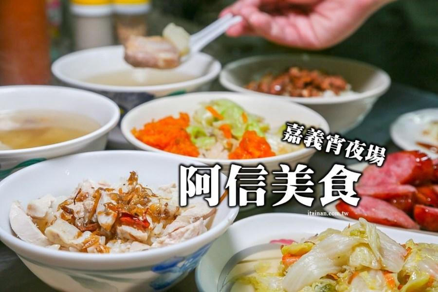 嘉義小吃|嘉義在地人宵夜吃這個,暗夜的雞肉飯『阿信美食』深夜才吃的到的雞肉飯,雞魯飯加半熟蛋好銷魂!文化夜市必吃!