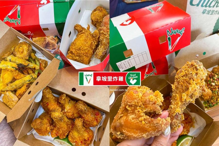 台南炸雞|這家拿坡里不賣披薩!!全台南第一家不賣披薩的「拿坡里炸雞」崑大店全新開幕!(含最新菜單價格目錄)