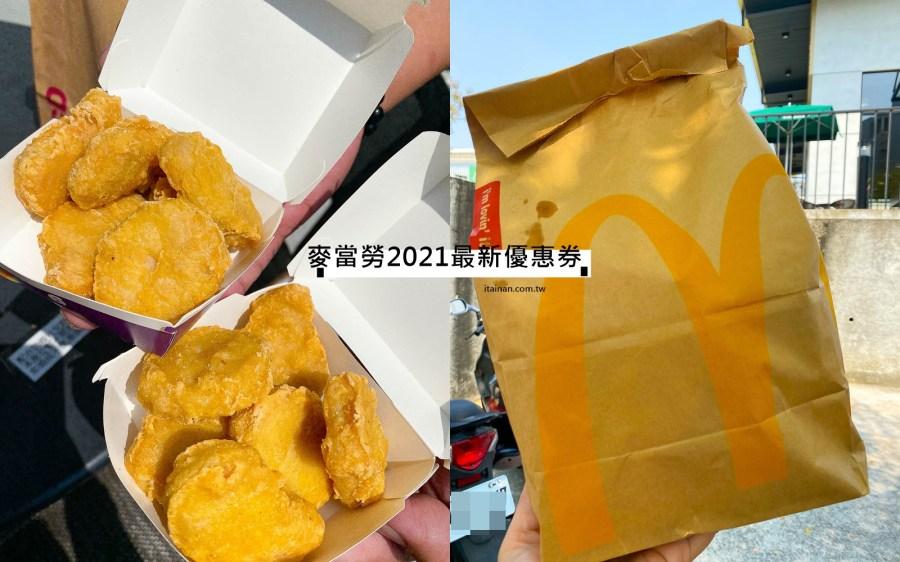 2021麥當勞最新優惠|6塊麥克雞塊、冰炫風買一送一,4/13前【麥當勞暖春獨享優惠券】讓你現省$2671