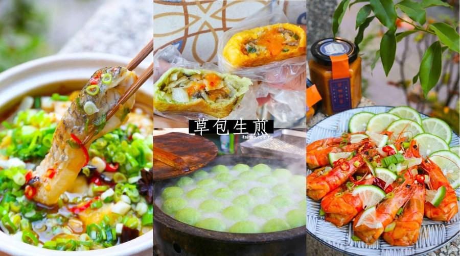 傳說中的煎芭樂抵家啦!!台南最美的網美生煎包「草包生煎」專用蜜糖辣醬更是一絕!拌麵拌飯、當蘸醬、醃料、入菜都搭!一起來做泰式檸檬蝦、麻辣水煮魚、螞蟻上樹吧!
