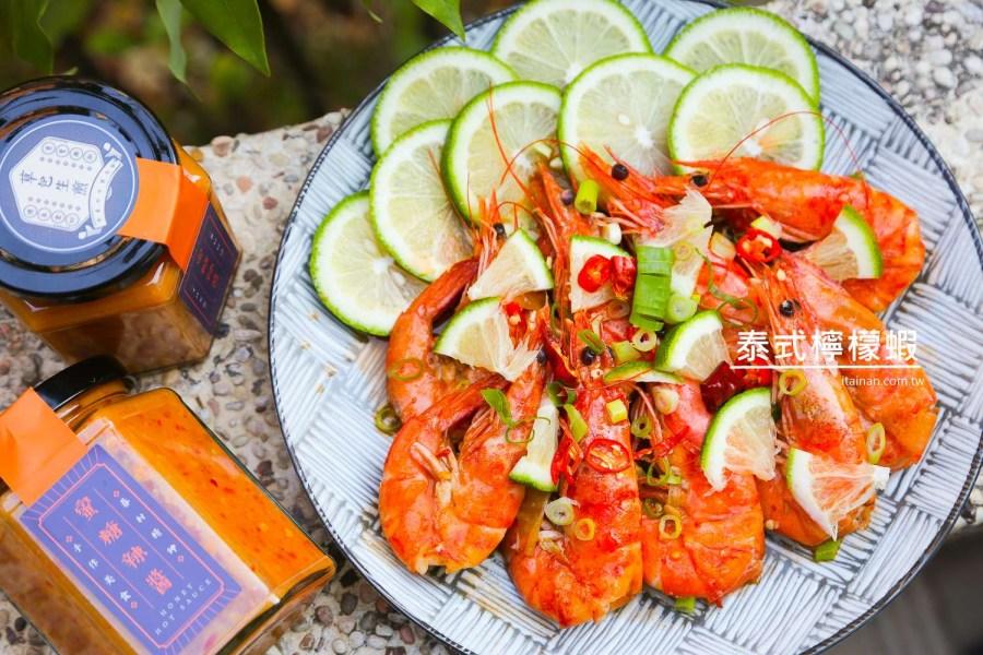料理食譜分享|在家也能吃「泰式檸檬蝦」!超簡單的泰式檸檬蝦料理原來這樣做!!